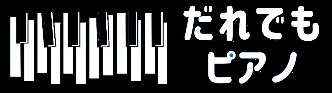 だれでもピアノ【日本最大のストリートピアノ専門サイト】